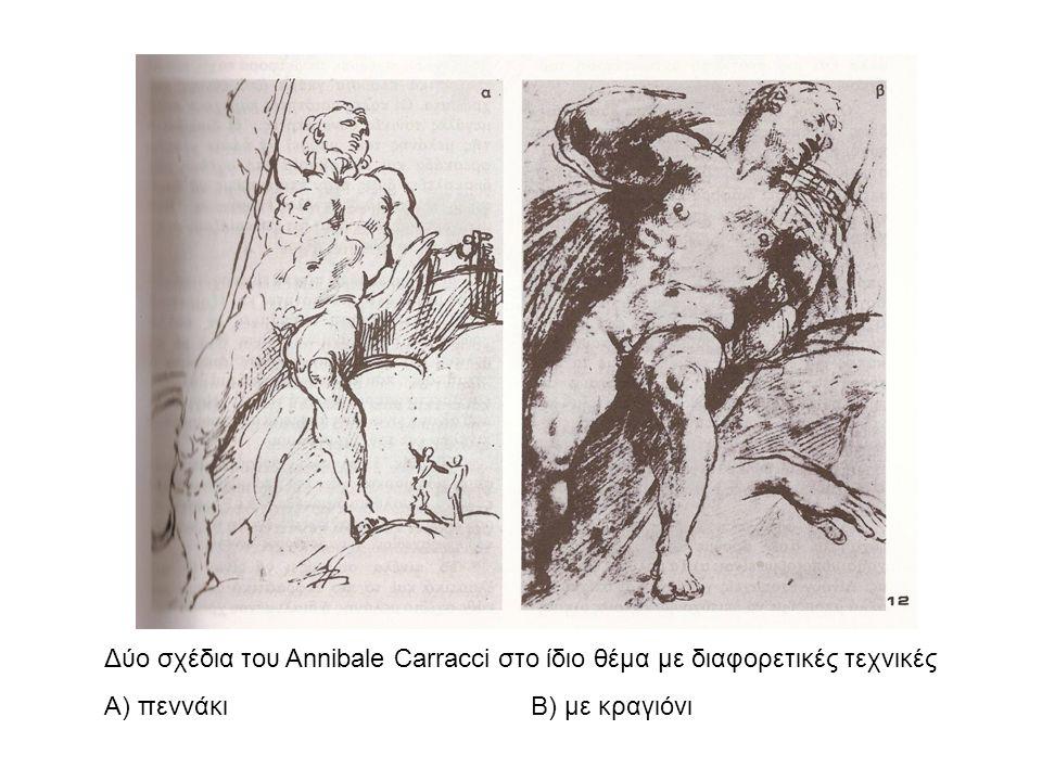 Δύο σχέδια του Annibale Carracci στο ίδιο θέμα με διαφορετικές τεχνικές Α) πεννάκι Β) με κραγιόνι