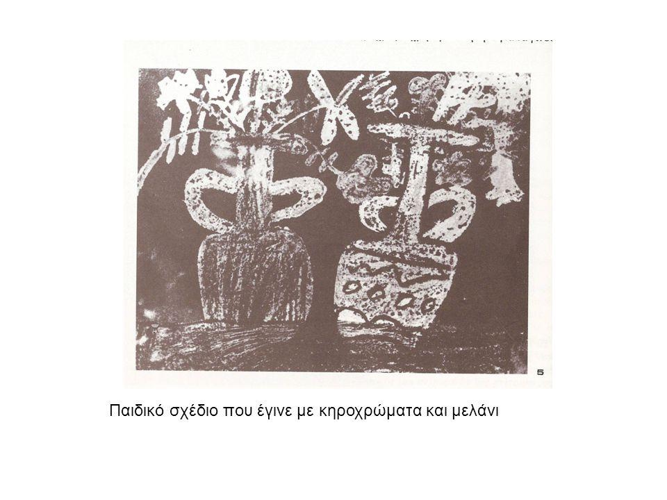 Παιδικό σχέδιο που έγινε με κηροχρώματα και μελάνι