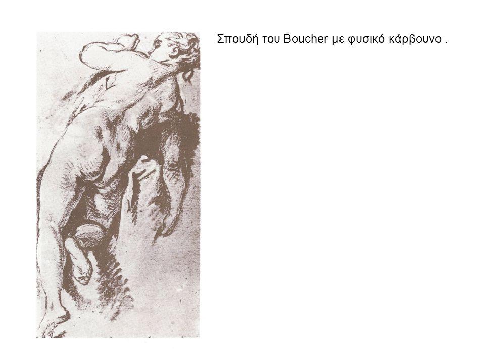 Σπουδή του Boucher με φυσικό κάρβουνο.