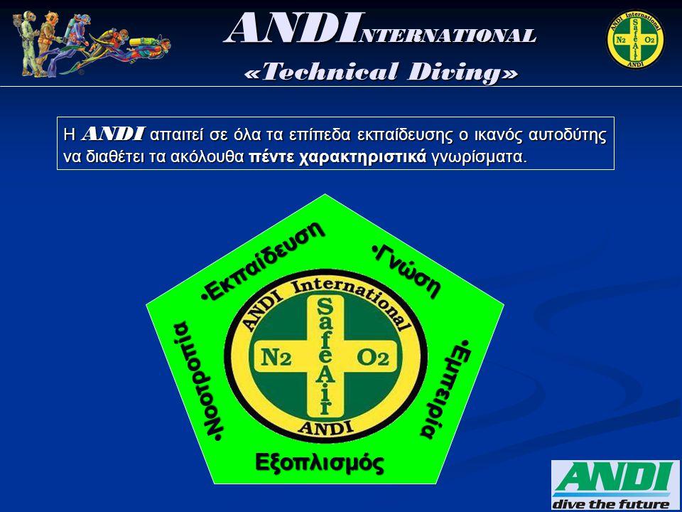 ANDI NTERNATIONAL «Technical Diving» Η ANDI απαιτεί σε όλα τα επίπεδα εκπαίδευσης ο ικανός αυτοδύτης να διαθέτει τα ακόλουθα πέντε χαρακτηριστικά γνωρίσματα.