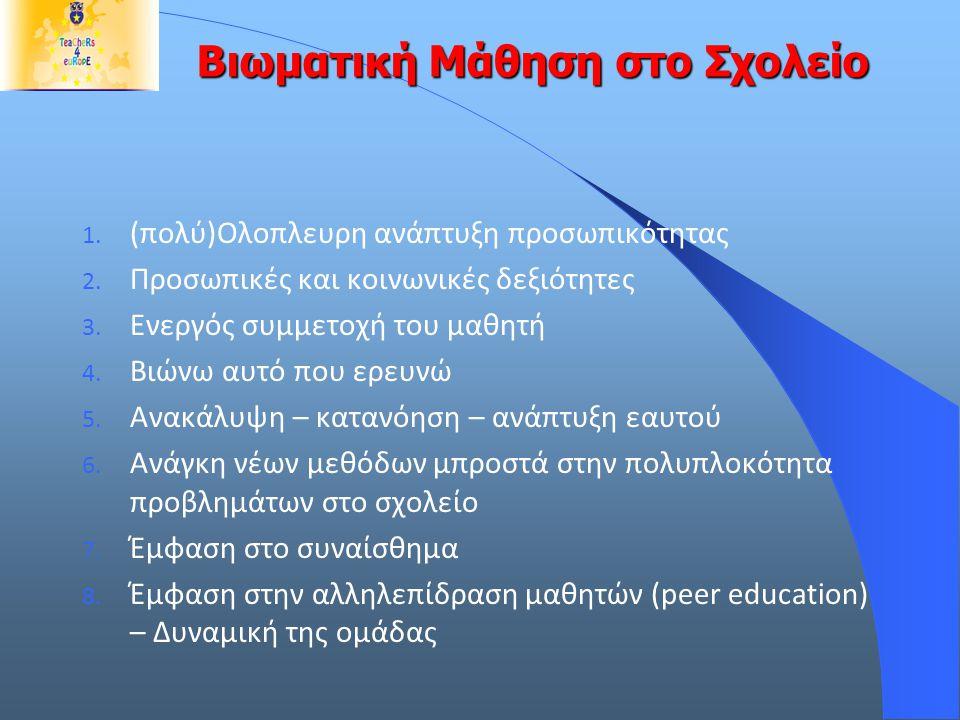 Βιωματική Μάθηση στο Σχολείο 1.(πολύ)Ολοπλευρη ανάπτυξη προσωπικότητας 2.
