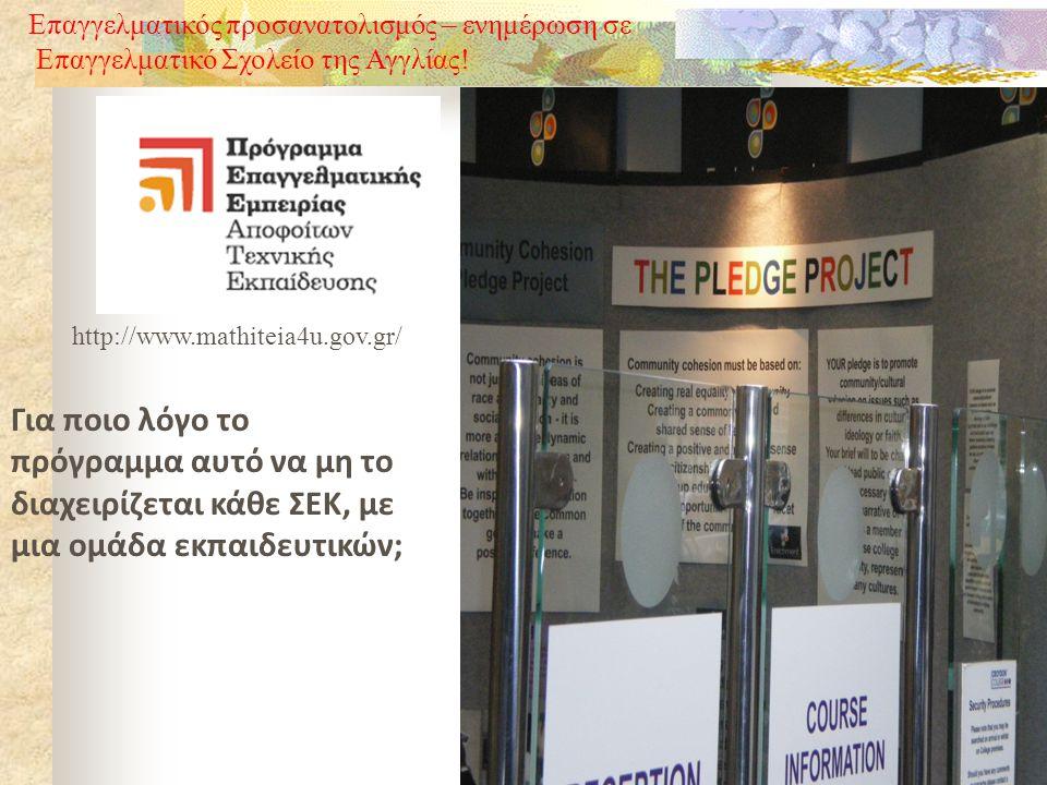 Σε κάθε επαγγελματικό σχολείο της ΕΕ υπάρχει γραφείο υποστήριξης μαθητών και διασύνδεσης με την αγορά εργασίας 39 Επαγγελματική υποστήριξη, υποστήριξη