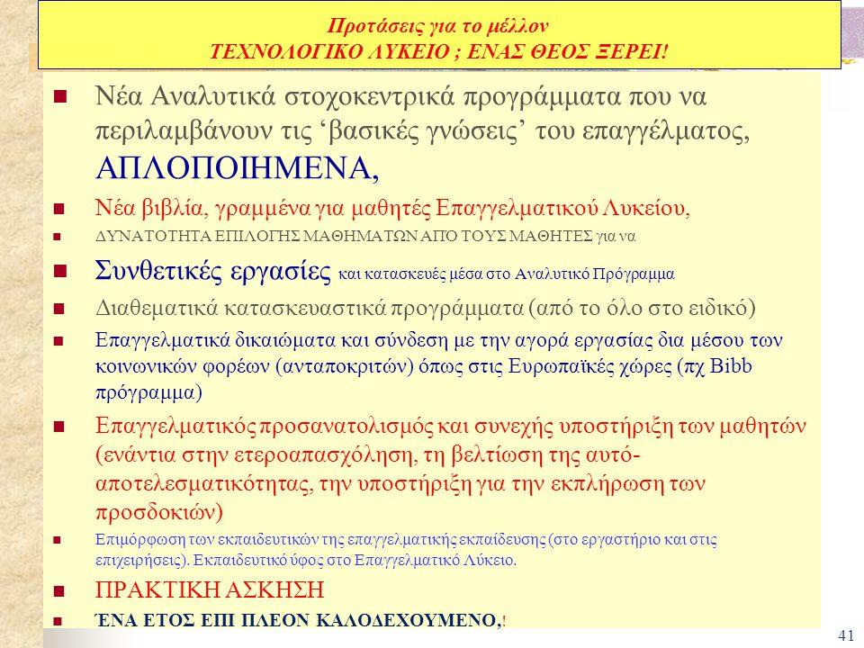 40 Επαγγελματικός προσανατολισμός – ενημέρωση σε Επαγγελματικό Σχολείο της Αγγλίας! http://www.mathiteia4u.gov.gr/ Για ποιο λόγο το πρόγραμμα αυτό να