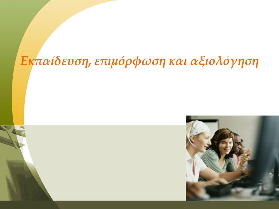 Εκπαίδευση, επιμόρφωση και αξιολόγηση