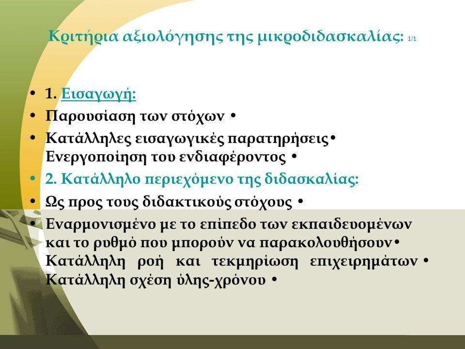 Κριτήρια αξιολόγησης της μικροδιδασκαλίας: 1/1 • 1. Εισαγωγή: • Παρουσίαση των στόχων • • Κατάλληλες εισαγωγικές παρατηρήσεις• Ενεργοποίηση του ενδιαφ