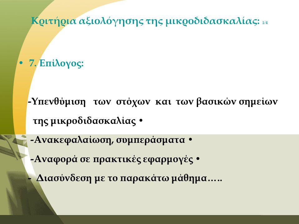 Κριτήρια αξιολόγησης της μικροδιδασκαλίας: 1/4 • 7. Επίλογος: -Υπενθύμιση των στόχων και των βασικών σημείων της μικροδιδασκαλίας • -Ανακεφαλαίωση, συ