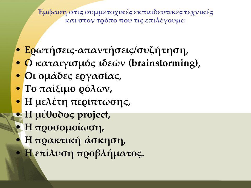 Έμφαση στις συμμετοχικές εκπαιδευτικές τεχνικές και στον τρόπο που τις επιλέγουμε: •Ερωτήσεις-απαντήσεις/συζήτηση, •Ο καταιγισμός ιδεών (brainstorming