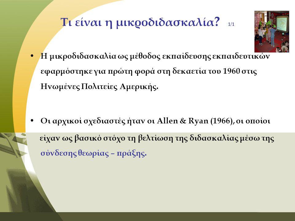Τι είναι η μικροδιδασκαλία ? 1/1 • Η μικροδιδασκαλία ως μέθοδος εκπαίδευσης εκπαιδευτικών εφαρμόστηκε για πρώτη φορά στη δεκαετία του 1960 στις Ηνωμέν