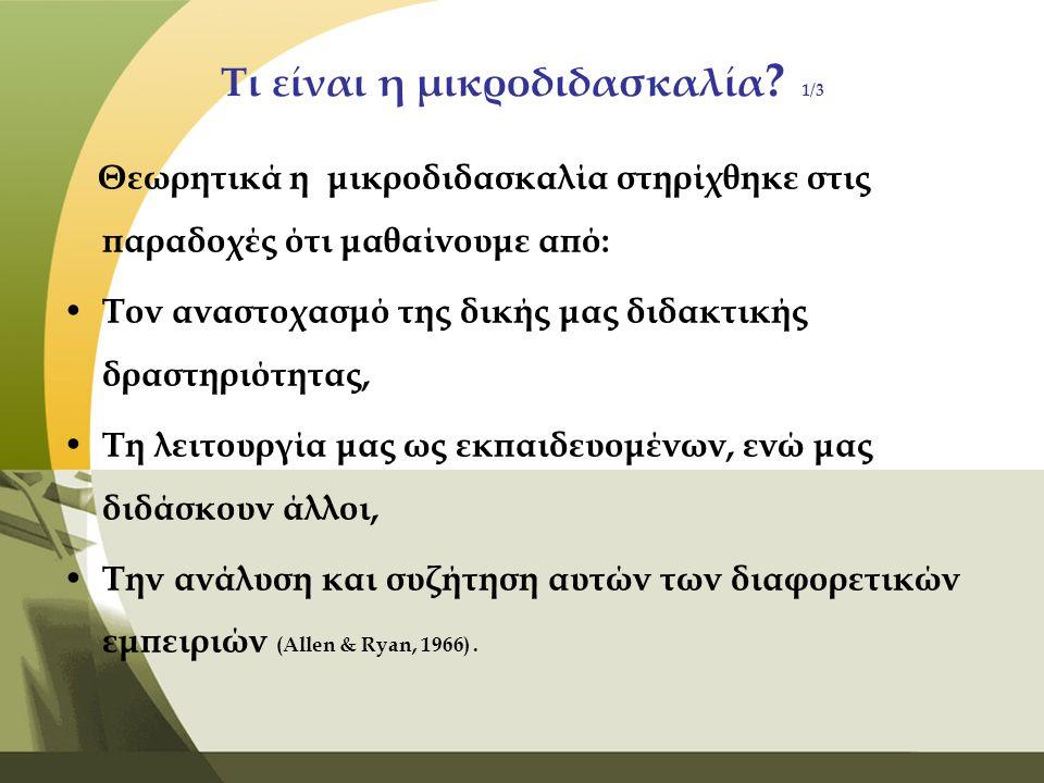 Τι είναι η μικροδιδασκαλία ? 1/3 Θεωρητικά η μικροδιδασκαλία στηρίχθηκε στις παραδοχές ότι μαθαίνουμε από: • Τον αναστοχασμό της δικής μας διδακτικής