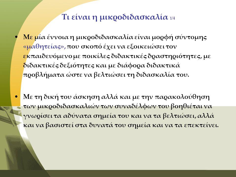 • Στην Ελλάδα η μικροδιδασκαλία εφαρμόστηκε για πρώτη φορά στη Σχολή ΣΕΛΕΤΕ ( σημερινή ΑΣΠΑΙΤΕ) το 1973, στο πλαίσιο τα Πρακτικής Άσκησης των σπουδαστών της.