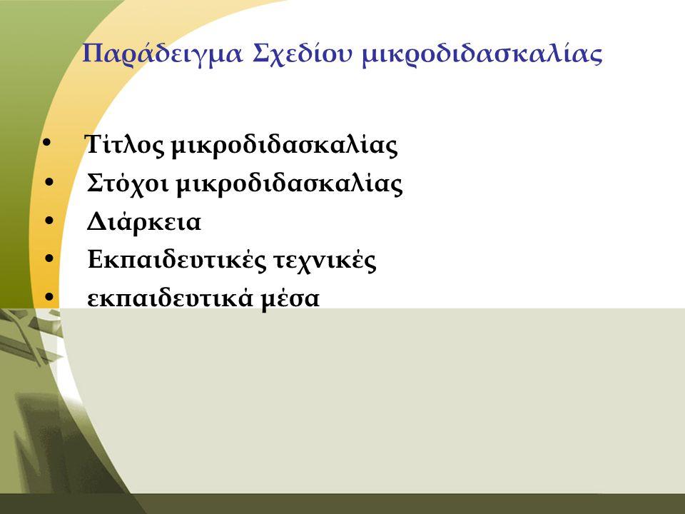 Παράδειγμα Σχεδίου μικροδιδασκαλίας • Τίτλος μικροδιδασκαλίας • Στόχοι μικροδιδασκαλίας • Διάρκεια • Εκπαιδευτικές τεχνικές • εκπαιδευτικά μέσα