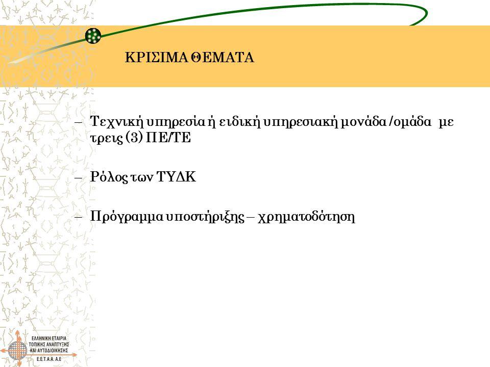 ΚΡΙΣΙΜΑ ΘΕΜΑΤΑ –Τεχνική υπηρεσία ή ειδική υπηρεσιακή μονάδα /ομάδα με τρεις (3) ΠΕ/ΤΕ –Ρόλος των ΤΥΔΚ –Πρόγραμμα υποστήριξης – χρηματοδότηση