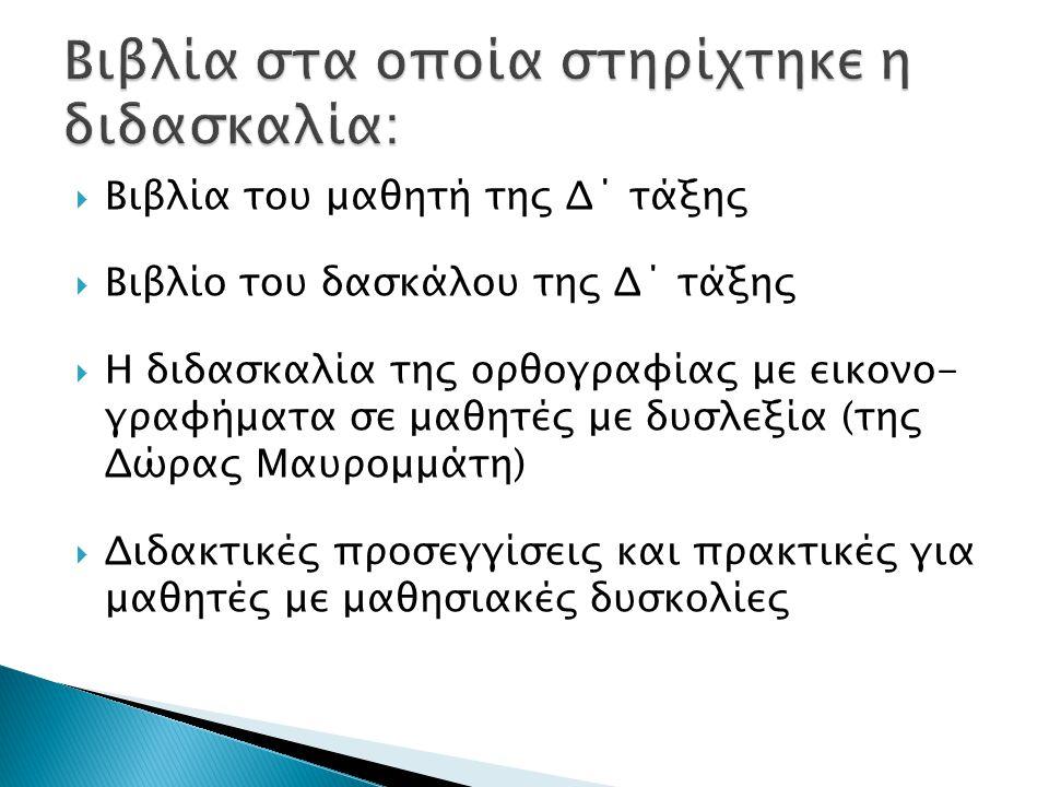  Βιβλία του μαθητή της Δ΄ τάξης  Βιβλίο του δασκάλου της Δ΄ τάξης  Η διδασκαλία της ορθογραφίας με εικονο- γραφήματα σε μαθητές με δυσλεξία (της Δώρας Μαυρομμάτη)  Διδακτικές προσεγγίσεις και πρακτικές για μαθητές με μαθησιακές δυσκολίες