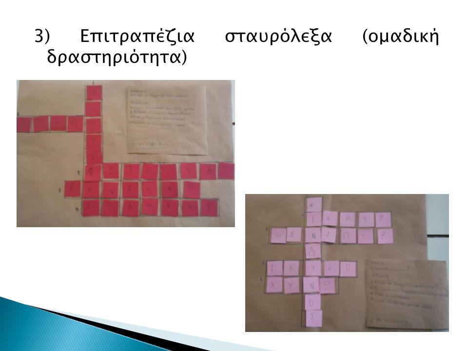 3) Επιτραπέζια σταυρόλεξα (ομαδική δραστηριότητα)