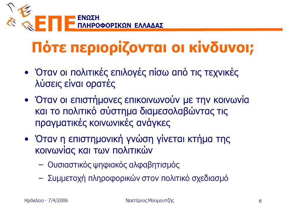 ΕΝΩΣΗ ΠΛΗΡΟΦΟΡΙΚΩΝ ΕΛΛΑΔΑΣ ΕΠΕ Ηράκλειο - 7/4/2006Νεκτάριος Μουμουτζής 7 Αντιμετώπιση των κινδύνων •Μοντέλο αξιών –Κοινοτικές - προσωπικές προτεραιότητες –Οικουμενικός - τοπικός ορίζοντας –Πολιτική - οικονομική στόχευση –Ανθρωπιστική - τεχνοκρατική προσέγγιση •Χρονικός ορίζοντας αξιολόγησης •Βαθμός αποφασιστικότητας •Οργάνωση
