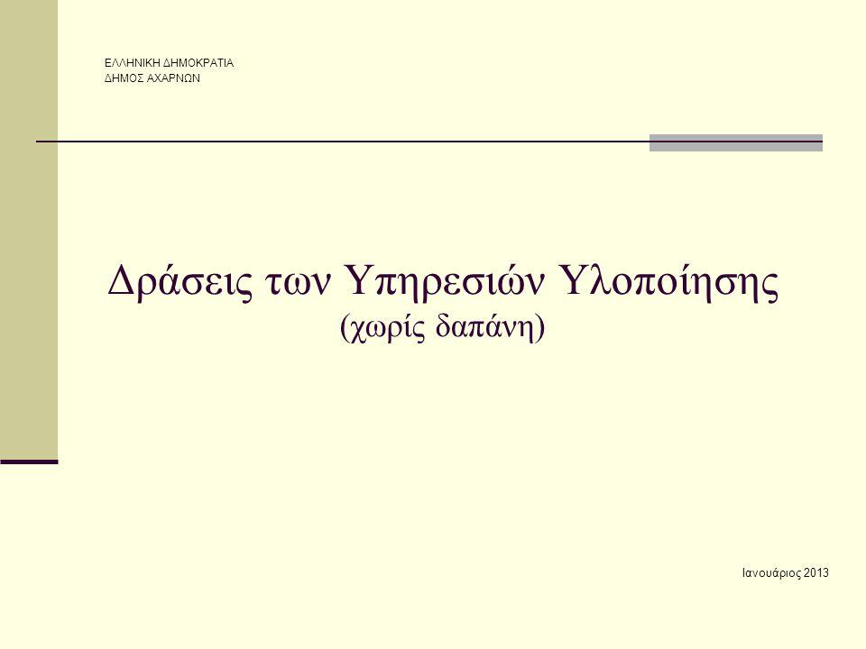 Δράσεις των Υπηρεσιών Υλοποίησης (χωρίς δαπάνη) Ιανουάριος 2013 ΕΛΛΗΝΙΚΗ ΔΗΜΟΚΡΑΤΙΑ ΔΗΜΟΣ ΑΧΑΡΝΩΝ