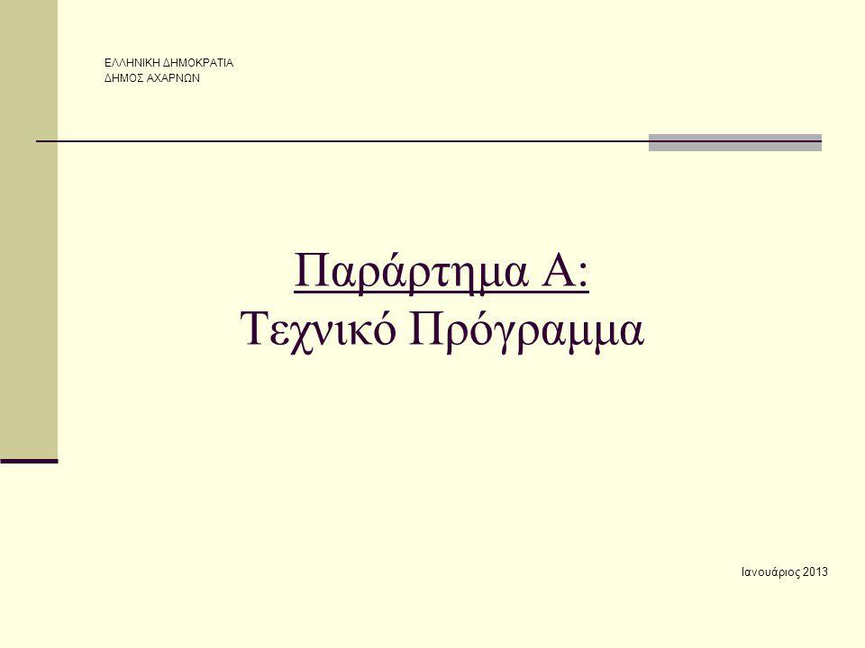 Παράρτημα Α: Τεχνικό Πρόγραμμα Ιανουάριος 2013 ΕΛΛΗΝΙΚΗ ΔΗΜΟΚΡΑΤΙΑ ΔΗΜΟΣ ΑΧΑΡΝΩΝ