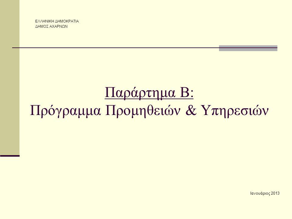 Παράρτημα Β: Πρόγραμμα Προμηθειών & Υπηρεσιών Ιανουάριος 2013 ΕΛΛΗΝΙΚΗ ΔΗΜΟΚΡΑΤΙΑ ΔΗΜΟΣ ΑΧΑΡΝΩΝ