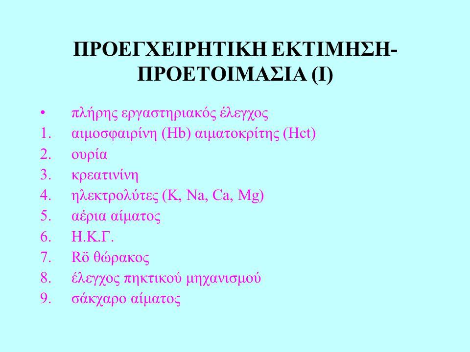 ΠΡΟΕΓΧΕΙΡΗΤΙΚΗ ΕΚΤΙΜΗΣΗ- ΠΡΟΕΤΟΙΜΑΣΙΑ (Ι) •πλήρης εργαστηριακός έλεγχος 1.αιμοσφαιρίνη (Hb) αιματοκρίτης (Hct) 2.ουρία 3.κρεατινίνη 4.ηλεκτρολύτες (K,