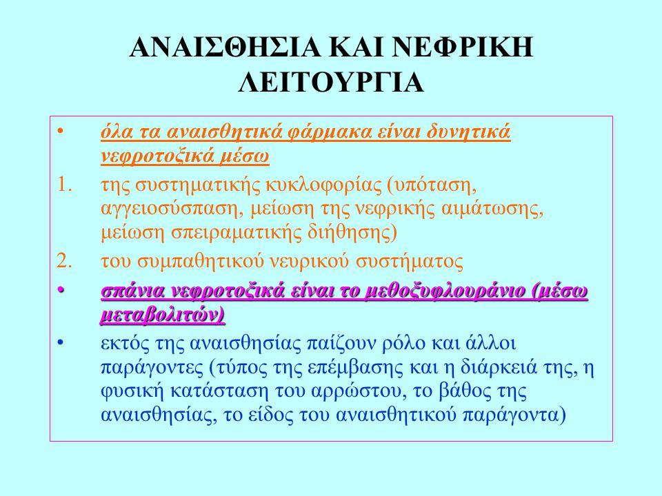 ΑΝΑΙΣΘΗΣΙΑ ΚΑΙ ΝΕΦΡΙΚΗ ΛΕΙΤΟΥΡΓΙΑ •όλα τα αναισθητικά φάρμακα είναι δυνητικά νεφροτοξικά μέσω 1.της συστηματικής κυκλοφορίας (υπόταση, αγγειοσύσπαση,