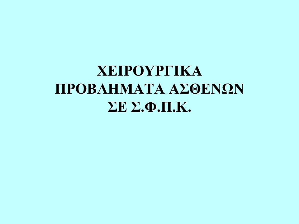 ΧΕΙΡΟΥΡΓΙΚΑ ΠΡΟΒΛΗΜΑΤΑ ΑΣΘΕΝΩΝ ΣΕ Σ.Φ.Π.Κ.