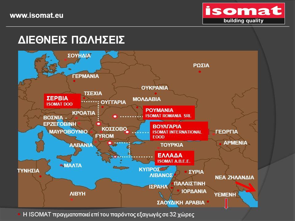 www.isomat.eu Η ISOMAT πραγματοποιεί επί του παρόντος εξαγωγές σε 32 χώρες ΣΟΥΗΔΙΑ ΡΩΣΙΑ ΟΥΚΡΑΝΙΑ ΚΟΣΣΟΒΟ FYROM ΑΛΒΑΝΙΑ ΤΟΥΡΚΙΑ ΚΥΠΡΟΣ ΡΟΥΜΑΝΙΑ ISOMAT