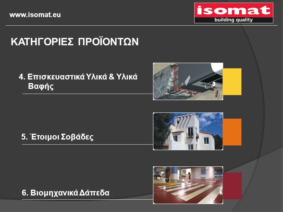 www.isomat.eu 4. Επισκευαστικά Υλικά & Υλικά Βαφής 5. Έτοιμοι Σοβάδες 6. Βιομηχανικά Δάπεδα ΚΑΤΗΓΟΡΙΕΣ ΠΡΟΪΟΝΤΩΝ