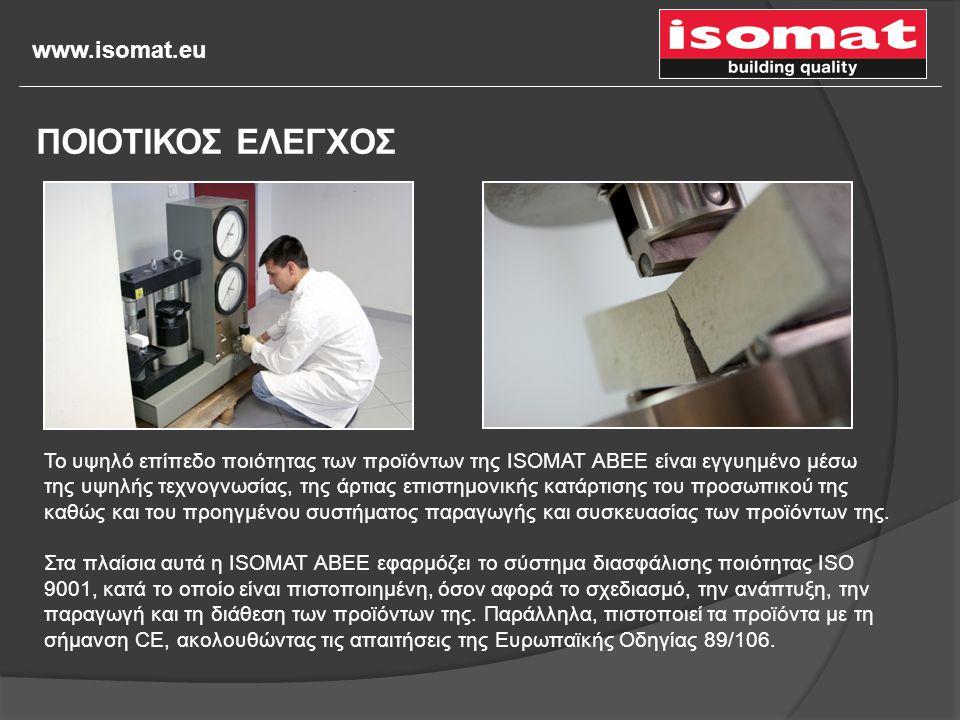 www.isomat.eu Το υψηλό επίπεδο ποιότητας των προϊόντων της ISOMAT ΑΒΕΕ είναι εγγυημένο μέσω της υψηλής τεχνογνωσίας, της άρτιας επιστημονικής κατάρτισ