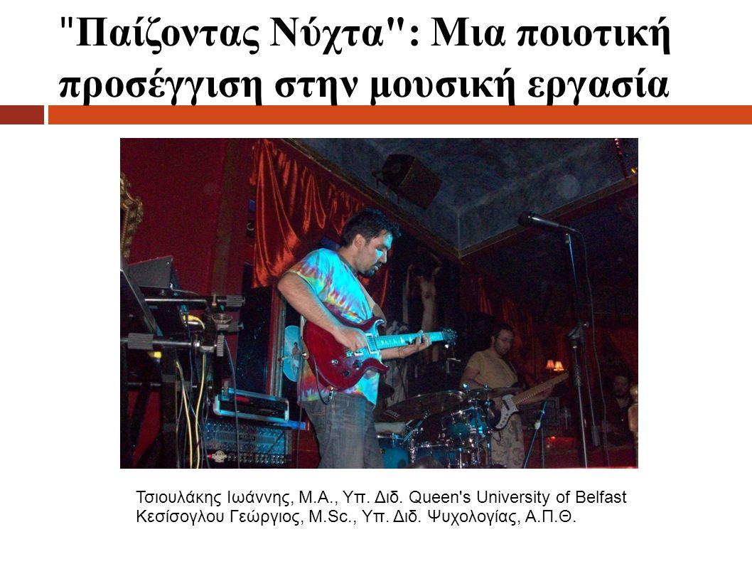 Τίτλος / Μεθοδολογία Working or Playing? Hybrid identities and cosmopolitan imaginaries among professional musicians in Athens  35 ημι-δομημένες συνεντεύξεις με νέους επαγγελματίες μουσικούς στην Αθήνα.