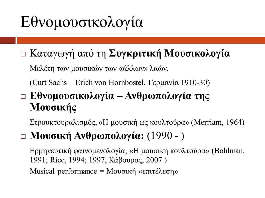 Εθνομουσικολογία  Καταγωγή από τη Συγκριτική Μουσικολογία Μελέτη των μουσικών των «άλλων» λαών. (Curt Sachs – Erich von Hornbostel, Γερμανία 1910-30)