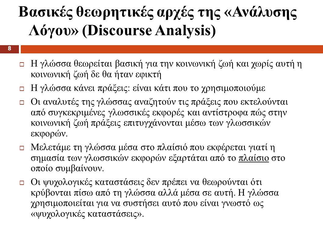 Βασικές θεωρητικές αρχές της «Ανάλυσης Λόγου» (Discourse Analysis) 8  H γλώσσα θεωρείται βασική για την κοινωνική ζωή και χωρίς αυτή η κοινωνική ζωή