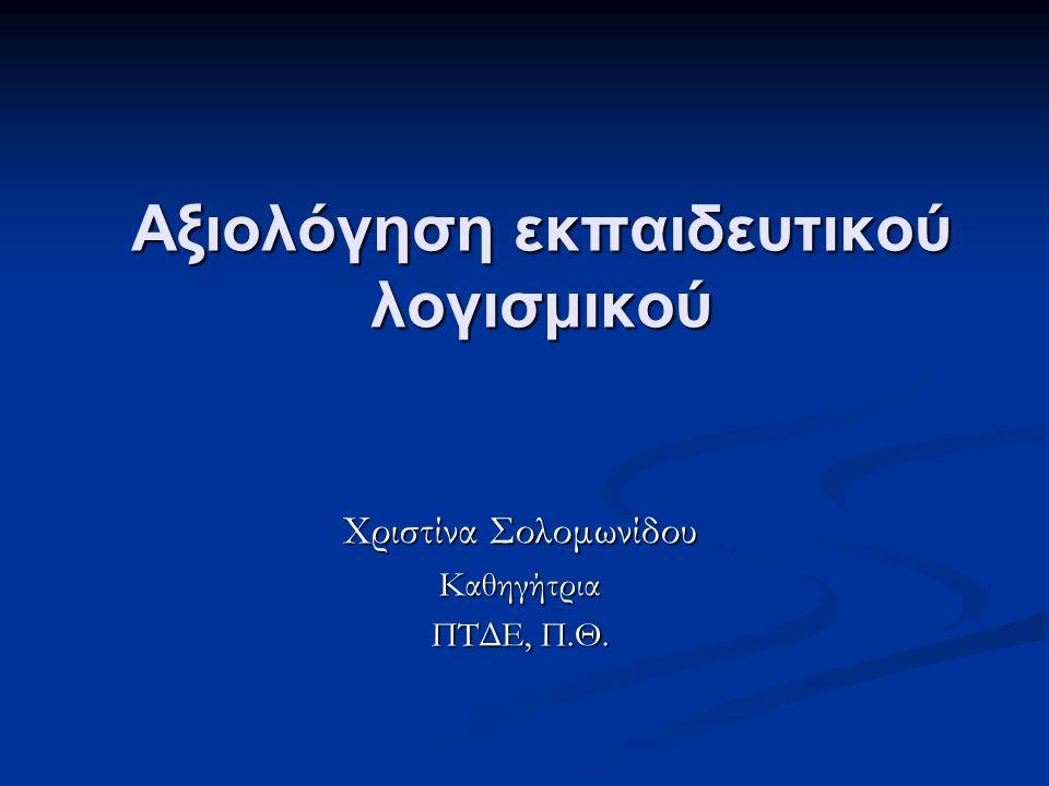 Αξιολόγηση εκπαιδευτικού λογισμικού Χριστίνα Σολομωνίδου Καθηγήτρια ΠΤΔΕ, Π.Θ.