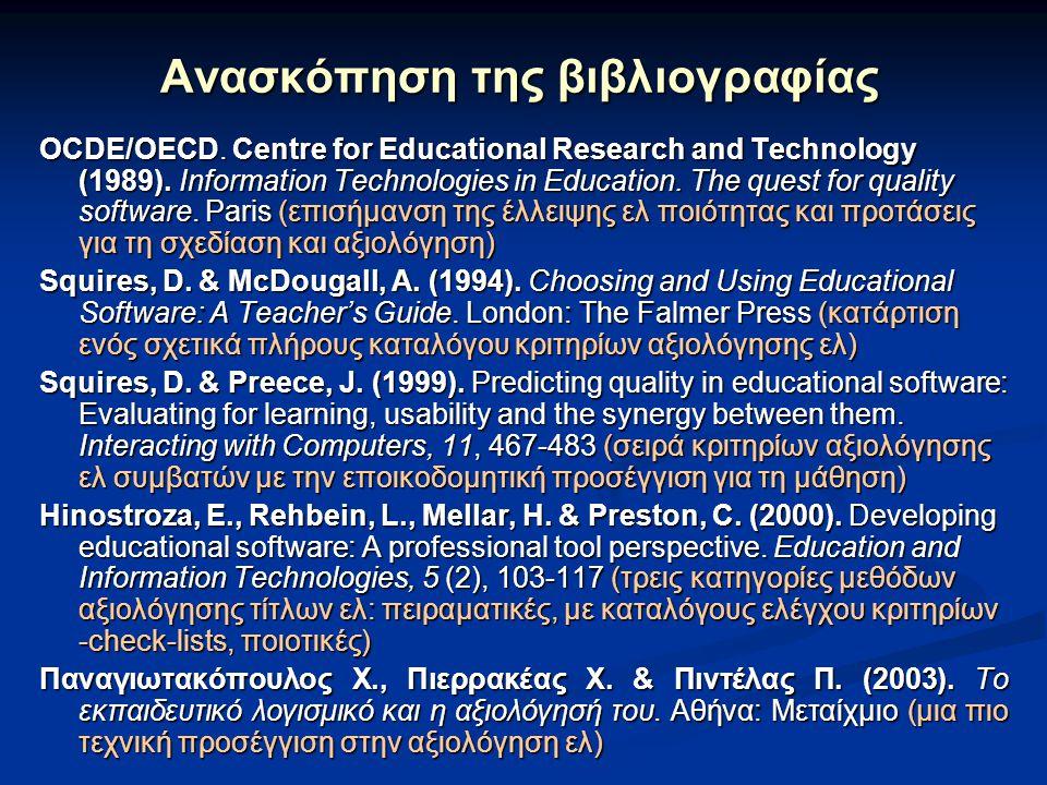 Ανασκόπηση της βιβλιογραφίας ΟCDE/ΟECD. Centre for Educational Research and Technology (1989). Information Technologies in Education. The quest for qu