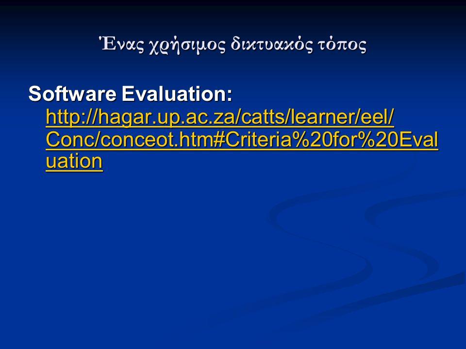 Ένας χρήσιμος δικτυακός τόπος Software Evaluation: http://hagar.up.ac.za/catts/learner/eel/ Conc/conceot.htm#Criteria%20for%20Eval uation http://hagar