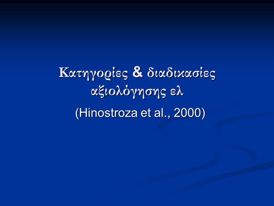 (Hinostroza et al., 2000) Κατηγορίες & διαδικασίες αξιολόγησης ελ