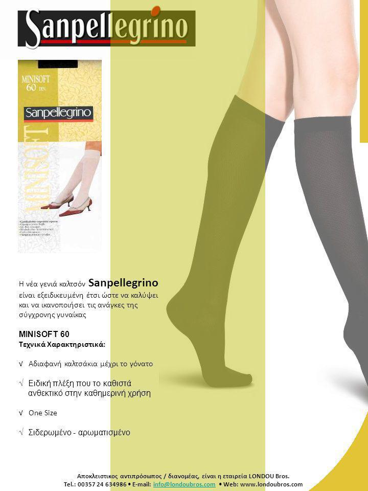 Η νέα γενιά καλτσόν Sanpellegrino είναι εξειδικευμένη έτσι ώστε να καλύψει και να ικανοποιήσει τις ανάγκες της σύγχρονης γυναίκας MINISOFT 60 Τεχνικά