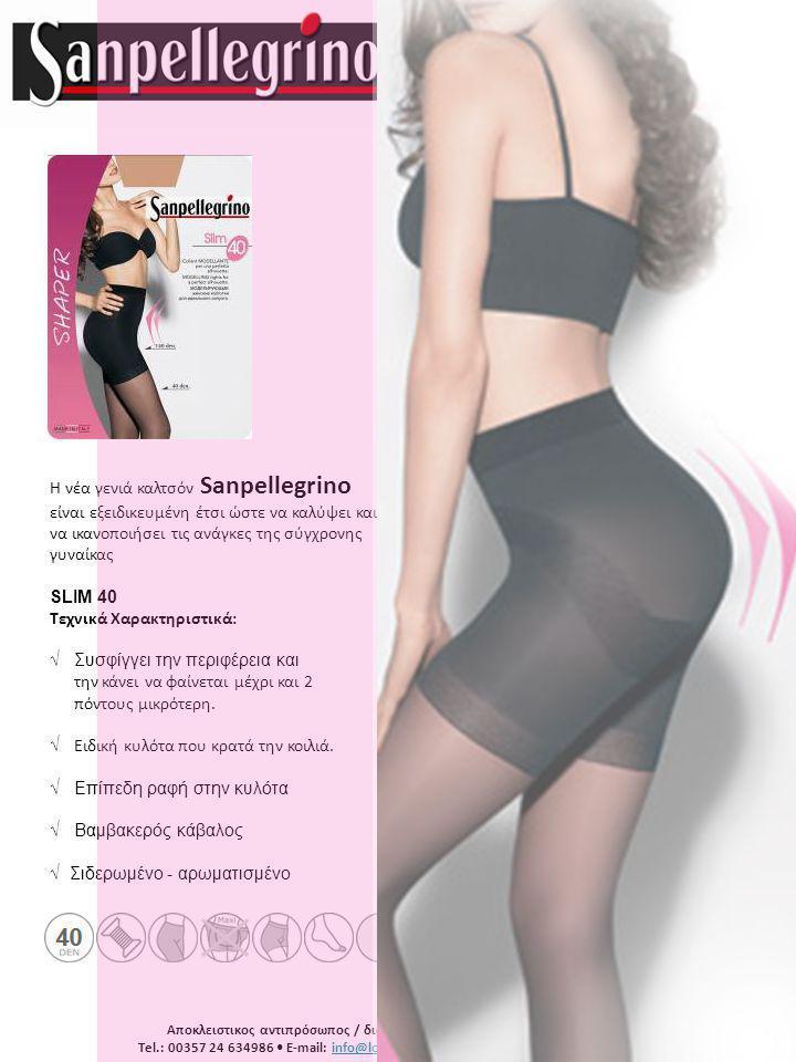 Η νέα γενιά καλτσόν Sanpellegrino είναι εξειδικευμένη έτσι ώστε να καλύψει και να ικανοποιήσει τις ανάγκες της σύγχρονης γυναίκας SLIM 40 Τεχνικά Χαρα