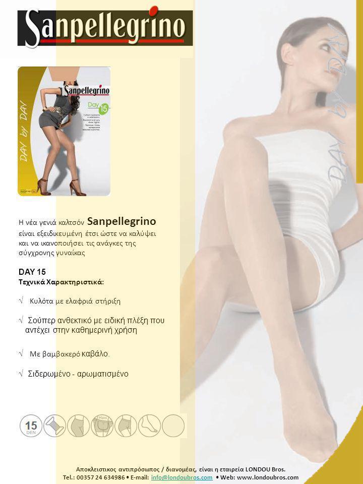 Η νέα γενιά καλτσόν Sanpellegrino είναι εξειδικευμένη έτσι ώστε να καλύψει και να ικανοποιήσει τις ανάγκες της σύγχρονης γυναίκας DAY 15 Τεχνικά Χαρακτηριστικά: √ Κυλότα με ελαφριά στήριξη √ Σούπερ ανθεκτικό με ειδική πλέξη που αντέχει στην καθημερινή χρήση √ Με βαμβακερό καβάλο.