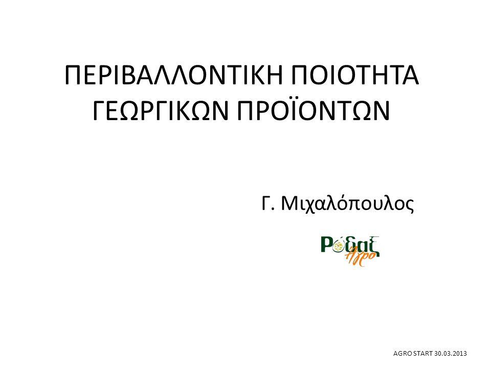 ΠΕΡΙΒΑΛΛΟΝΤΙΚΑ ΠΡΟΤΥΠΑ ΣΤΗΝ ΓΕΩΡΓΙΑ Ξεκίνημα με το AGRO 2 Agro 2.1 = Προσαρμογή του ISO 14001 για την ελληνική γεωργία (Σύστημα διαχείρισης).