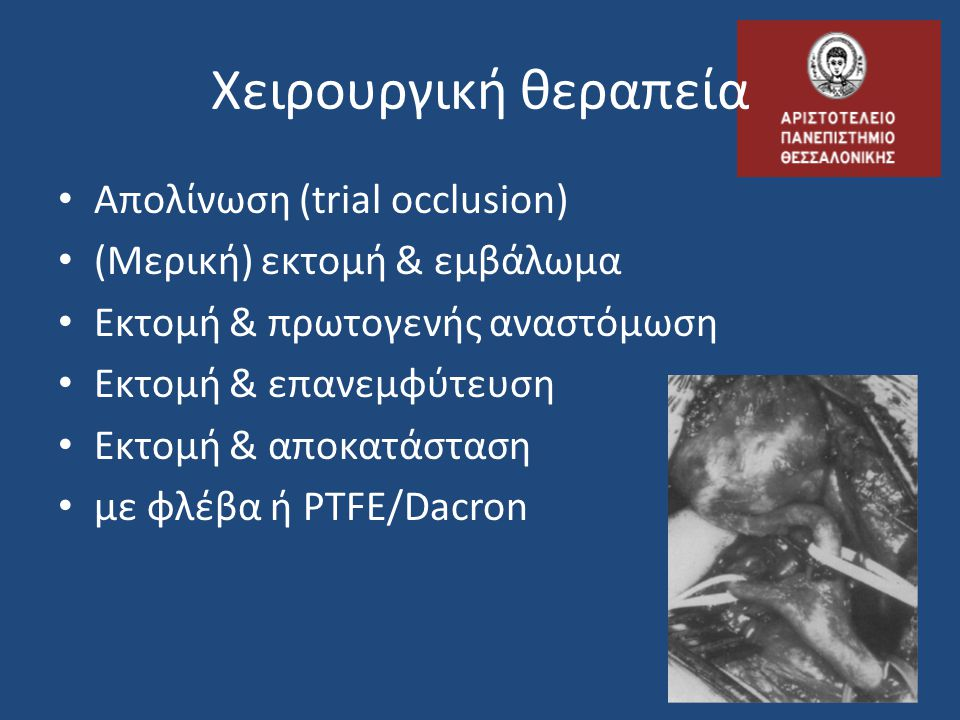 Χειρουργική θεραπεία • Απολίνωση (trial occlusion) • (Μερική) εκτομή & εμβάλωμα • Εκτομή & πρωτογενής αναστόμωση • Εκτομή & επανεμφύτευση • Εκτομή & α