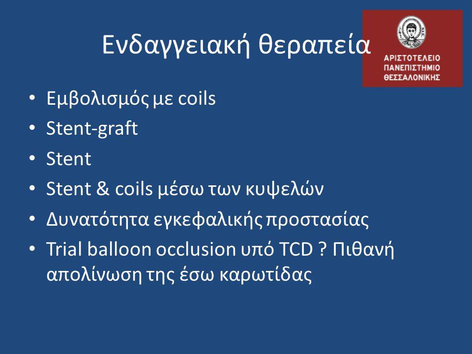 Ενδαγγειακή θεραπεία • Εμβολισμός με coils • Stent-graft • Stent • Stent & coils μέσω των κυψελών • Δυνατότητα εγκεφαλικής προστασίας • Trial balloon