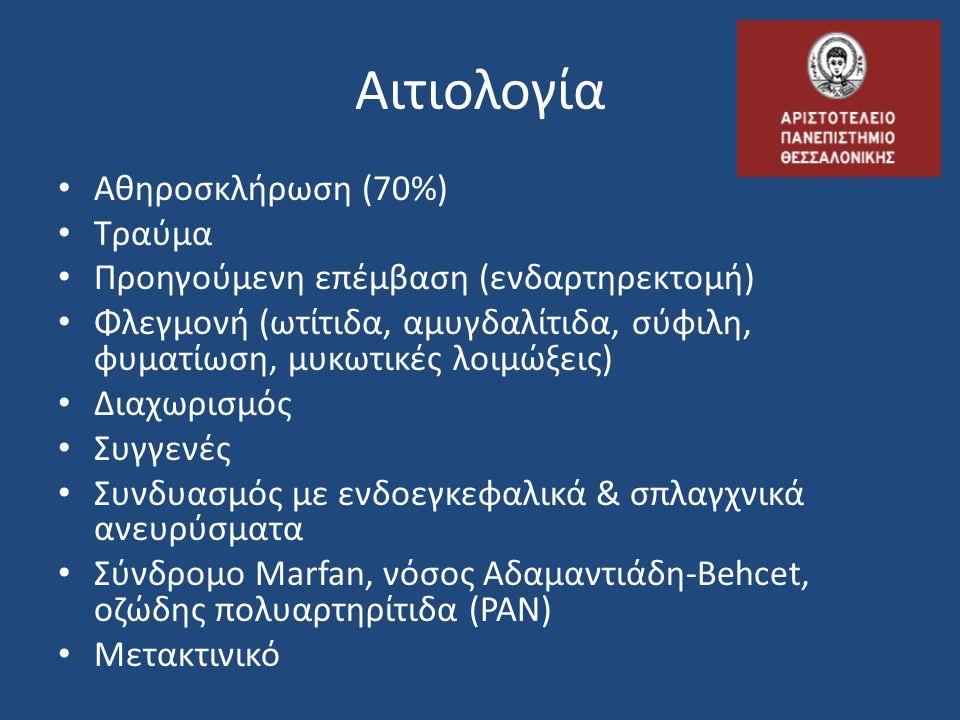 Αιτιολογία • Αθηροσκλήρωση (70%) • Τραύμα • Προηγούμενη επέμβαση (ενδαρτηρεκτομή) • Φλεγμονή (ωτίτιδα, αμυγδαλίτιδα, σύφιλη, φυματίωση, μυκωτικές λοιμ