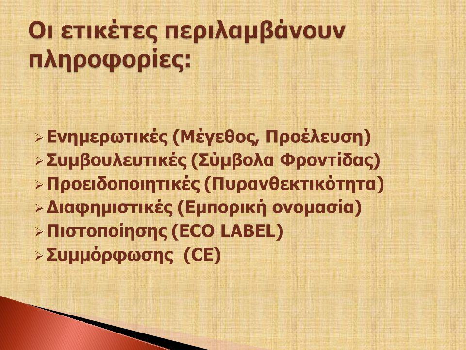  Ενημερωτικές (Μέγεθος, Προέλευση)  Συμβουλευτικές (Σύμβολα Φροντίδας)  Προειδοποιητικές (Πυρανθεκτικότητα)  Διαφημιστικές (Εμπορική ονομασία)  Πιστοποίησης (ECO LABEL)  Συμμόρφωσης (CE)