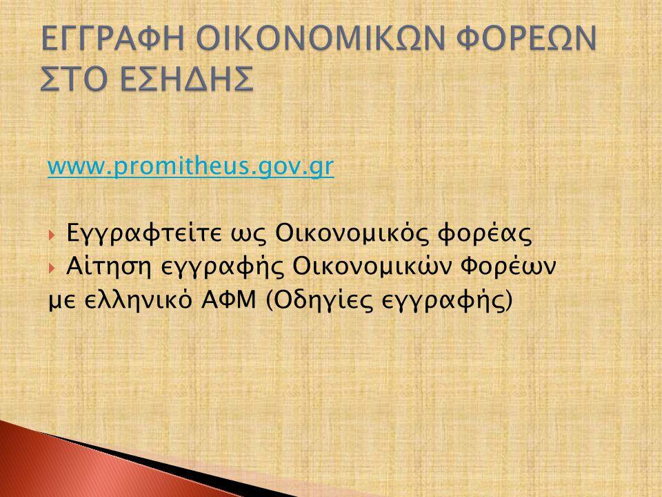 www.promitheus.gov.gr  Εγγραφτείτε ως Οικονομικός φορέας  Αίτηση εγγραφής Οικονομικών Φορέων με ελληνικό ΑΦΜ (Οδηγίες εγγραφής)