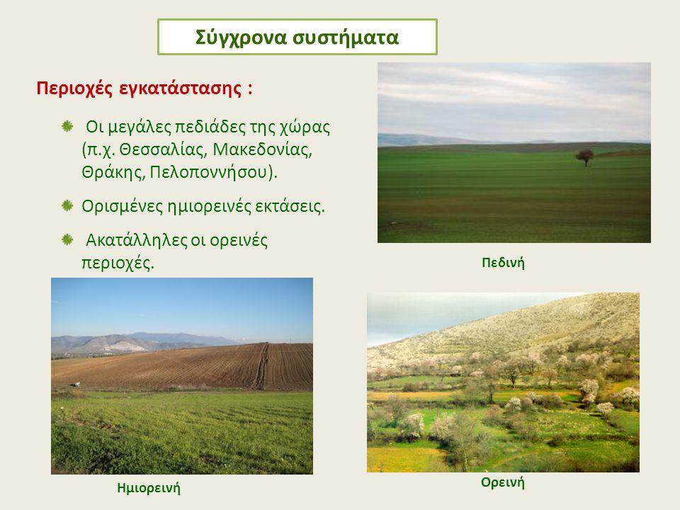 Περιοχές εγκατάστασης : Οι μεγάλες πεδιάδες της χώρας (π.χ. Θεσσαλίας, Μακεδονίας, Θράκης, Πελοποννήσου). Ορισμένες ημιορεινές εκτάσεις. Ακατάλληλες ο