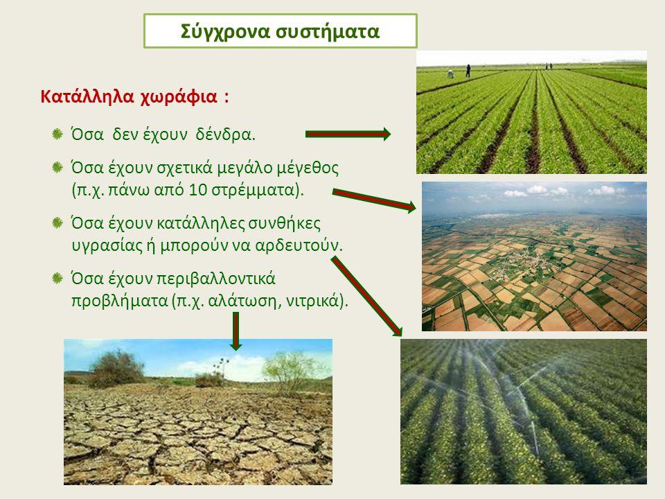 Κατάλληλα χωράφια : Όσα δεν έχουν δένδρα. Όσα έχουν σχετικά μεγάλο μέγεθος (π.χ. πάνω από 10 στρέμματα). Όσα έχουν κατάλληλες συνθήκες υγρασίας ή μπορ