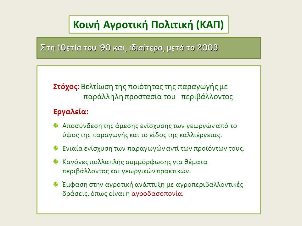 Στόχος: Βελτίωση της ποιότητας της παραγωγής με παράλληλη προστασία του περιβάλλοντος Εργαλεία: Αποσύνδεση της άμεσης ενίσχυσης των γεωργών από το ύψο