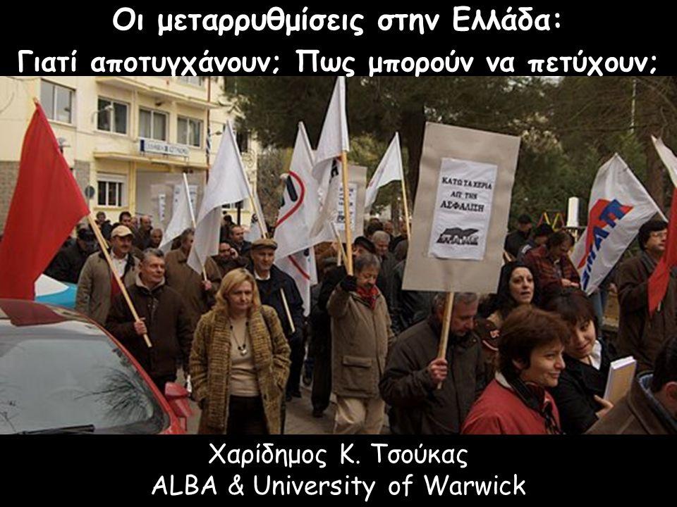 Οι μεταρρυθμίσεις στην Ελλάδα: Γιατί αποτυγχάνουν; Πως μπορούν να πετύχουν; Χαρίδημος Κ. Τσούκας ALBA & University of Warwick