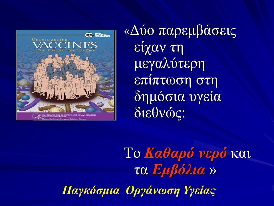 Εμβόλια Τα εμβόλια συγκαταλέγονται στα επιτυχέστερα μέσα πoυ διατίθενται για την πρόληψη της νoσηρότητας.