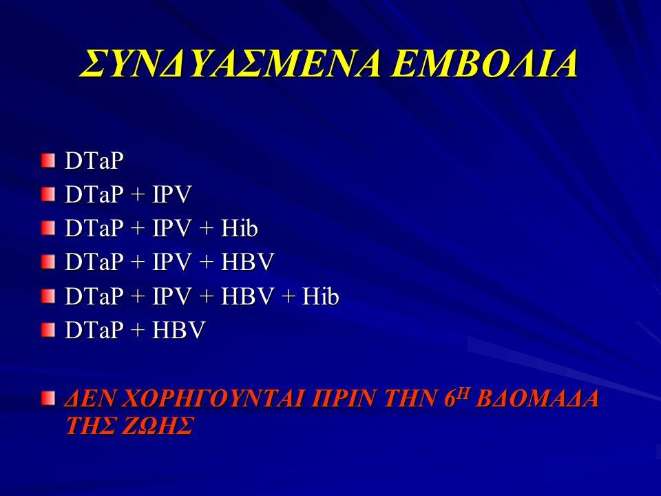 ΣΥΝΔΥΑΣΜΕΝΑ ΕΜΒΟΛΙΑ DTaP DTaP + IPV DTaP + IPV + Hib DTaP + IPV + HBV DTaP + IPV + HBV + Hib DTaP + HBV ΔΕΝ ΧΟΡΗΓΟΥΝΤΑΙ ΠΡΙΝ ΤΗΝ 6 Η ΒΔΟΜΑΔΑ ΤΗΣ ΖΩΗΣ